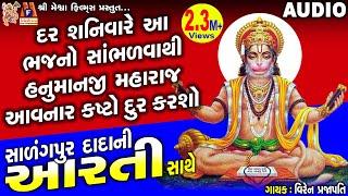 Hanuman Dada Na Bhakti Geet sarangpur Dada Ni Aarti Sathe Devotional Song