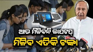 Odisha Govt To Provide Money In Exchange Of Free Laptop Distribution For Meritorious