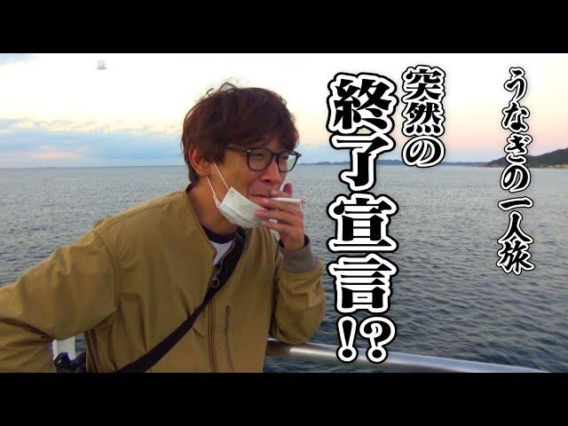 東京湾一周のはずが・・・鰻、まさかの終了宣言!?【うなぎ旅】