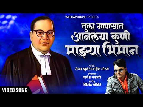 Tula Manasat Anlayaa Kuni Mazhya Bhimann - new BHEEM GEET 9623262358