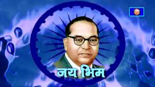 Tula Manasat Anlayaa Kuni Mazhya Bhimann - new BHEEM GEET