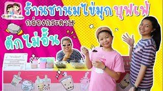 ร้านชานมไข่มุกกล่องกระดาษ-บุฟเฟ่-ตักไม่อั้น-พี่ฟิล์ม-น้องฟิวส์-happy-channel