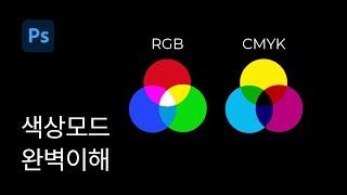 #2 RGB와 CMYK 색상모드 한번에 이해하기 - 포토샵 기초 강좌