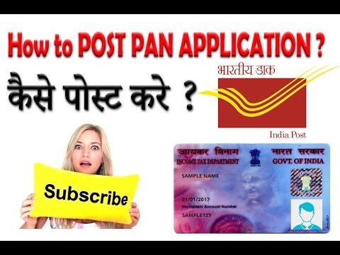 [Hindi] How to post pan card application