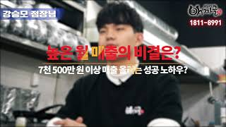 배달 창업 '오짜글' 주안 직영 매장이 월 매출 7,5…