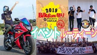 Mi-RIDERのイベントルーティーン…出会いに感謝。【Bikejin祭り@熊本】