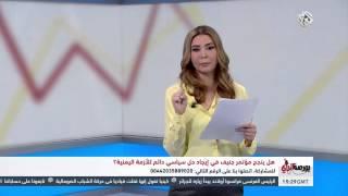 بورصة الرأي | هل ينجح مؤتمر جنيف في إيجاد حل سياسي دائم للأزمة اليمنية ؟ | الجزء الثالث