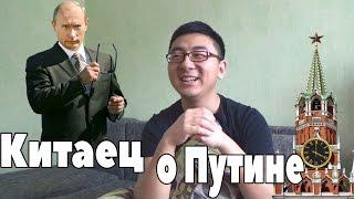 КИТАЕЦ О ПУТИНЕ!