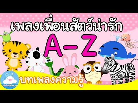 เพลงเพื่อนสัตว์น่ารัก A-Z แบบเต็มเพลง by KidsOnCloud