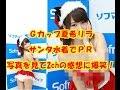 【悲劇】Gカップ夏希リラ サンタ水着でPR写真を見て2chの感想に爆笑!