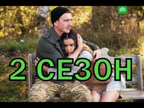 Живая мина 2 сезон 1 серия - Дата выхода
