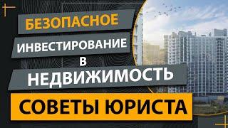 видео Юрист по недвижимости в Киеве