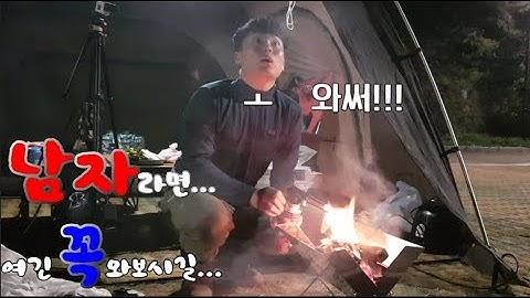 """남해 캠핑장 추천 - 여기가 내 생애 최고의 캠핑장이더라!! """"킹.왕.짱"""""""