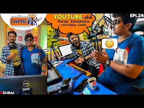 Dubai Radio la oru Interview - Tamil 89.4 FM Studio in Dubai - Irfan's View