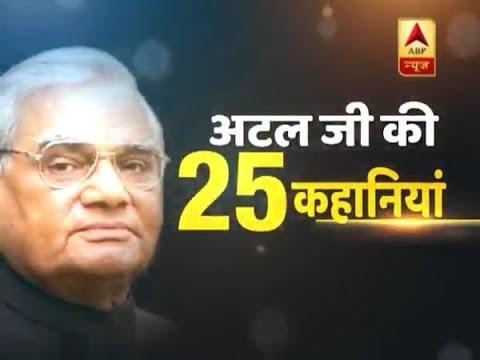 पूर्व पीएम अटल बिहारी वाजपेयी की 25 कहानियां | ABP News Hindi