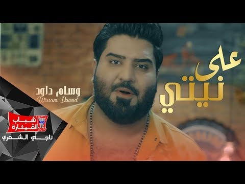 وسام داود - على نيتي [Wissam Dawod - Alaa Nitey [Official Video