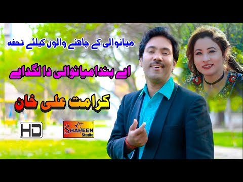 Banda Mianwali Da | Karamat Ali | Latest Punjabi & Saraiki Song