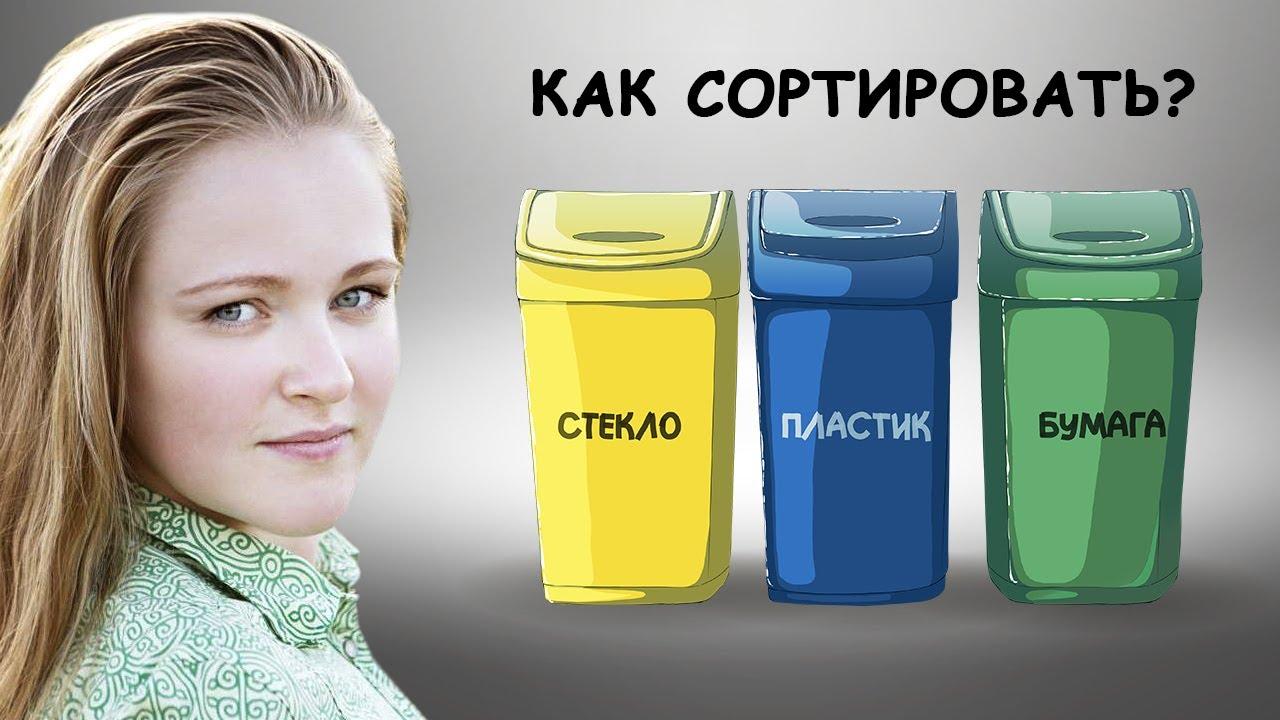 КАК СОРТИРОВАТЬ ОТХОДЫ? Сортировка мусора дома.