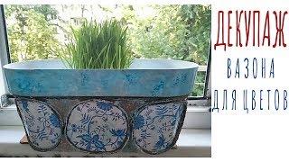 декупаж вазона для цветов салфетками, оформление бечевой, окрашивание акриловыми красками, кракелюр