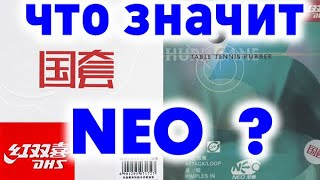 DHS Hurricane 3 National - лучше Neo или обычная?