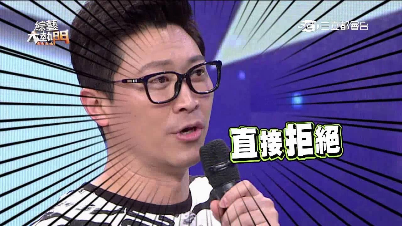 綜藝大熱門 2017-10-27 老婆被搭訕時 心裡真的還有你嗎?