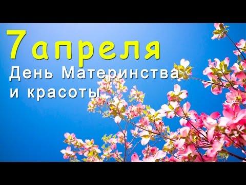 7 Апреля День Материнства и Красоты в Армении