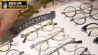 부산 해운대 명품선글라스 명품안경 아이젠트리 마린시티점