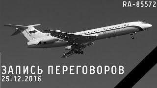 Запись переговоров с Ту-154 в Сочи 25.12.2016 RA-85572