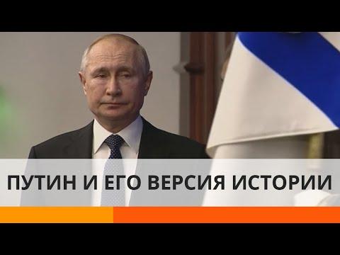 История глазами Путина: