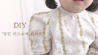 [DIY]접힌 퍼프소매 원피스 만들기/ 벌룬소매 원피스…