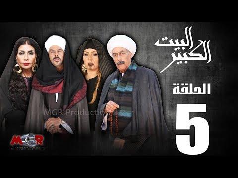 5 -   |Episode 5 -Al-Beet Al-Kebeer