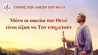 ύμνοι λατρείας | Μόνο οι οικείοι του Θεού είναι άξιοι να Τον υπηρετούν