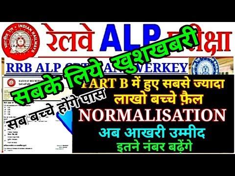 alp cbt 2 answer key 2018, Normalisation PART B , ALP CBT 2 Breaking news , RRB CBT 2 Part B