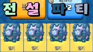 전설파티 파티! 레전드상자깡!! [클래시로얄 : 모바일게임] Clash Royale - Mobile Game - [엔젤 유튜브 ANGEL7777]