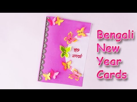 Permalink to Birthday Card Design Bengali