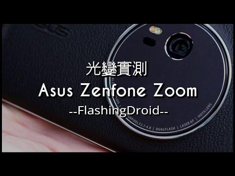 【光變實測】Asus Zenfone Zoom 深入評測,真正無損放大- FlashingDroid