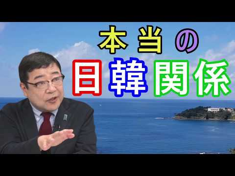 【西岡力】本当の日韓関係 新聞テレビの情報、ネットの意見は聞くな。事実を調べなさい。【反日種族主義】