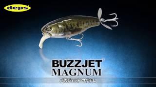 夏の琵琶湖の定番ウェイクベイト・バズジェットの特デカサイズ「バズジ...