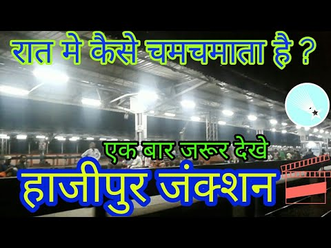 Hajipur junction railway station | hajipur jn full video | night seen perfect lighting condition |
