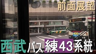 西武バス 練43系統【南田中車庫→練馬駅】(A6-149)前面展望