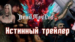 Правильный трейлер Devil May Cry 5 | DMC Trailer