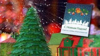 праздничная объемная открытка БУМАЖНЫЙ ГОРОД футаж HD старым новым годом 2019 postcard CITY NEW YEAR