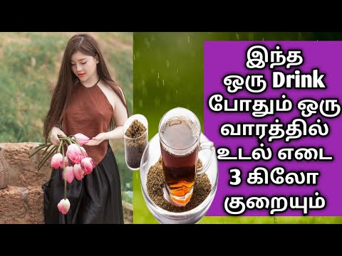 lose weight | weight loss tips in tamil | home remedy for lose weight fast