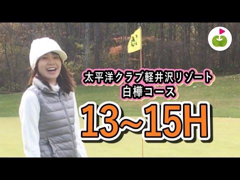 気持ちをうまく切り替えたい。【太平洋クラブ 軽井沢リゾート 白樺コース】[13-15H] 三枝こころのゴルフ実況