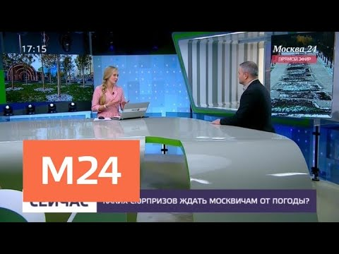 Каких сюрпризов ждать москвичам от погоды - Москва 24