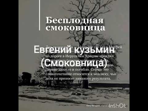 Евгений Кузьмин  ( Смоковница )