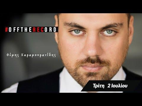 #OFFTHERECORD | Episode 3 | Themis Karamouratidis | Θέμης Καραμουρατίδης