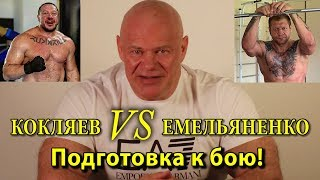 Кокляев VS Емельяненко. Подготовка к бою!