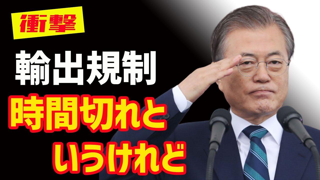 韓国 崩壊 輸出 規制