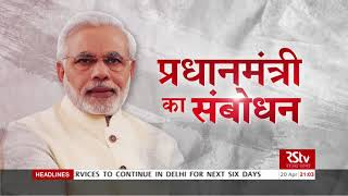PM Modi's Address to the Nation on COVID-19 Situation in India l 20 April, 2021